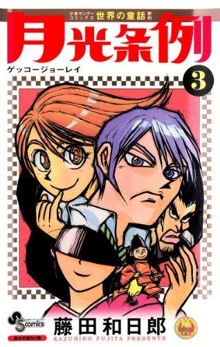 月光条例(3) (少年サンデーコミックス)の詳細を見る