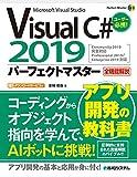 VisualC#2019パーフェクトマスター (Perfect Master)