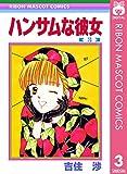 ハンサムな彼女 3 (りぼんマスコットコミックスDIGITAL)