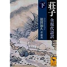 荘子 全現代語訳(下) (講談社学術文庫)