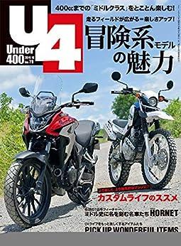 [クレタパブリッシング]のUnder400 2019年10月号