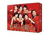 【早期購入特典あり】監獄のお姫さま Blu-ray BOX(B6クリアファイル付)