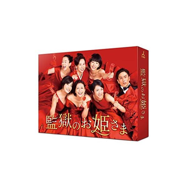 監獄のお姫さま Blu-ray BOXの商品画像
