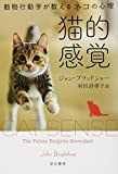 猫的感覚──動物行動学が教えるネコの心理