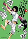 さすらいアフロ田中 4 (ビッグコミックス)