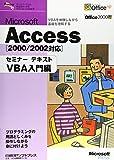Microsoft Access[2000/2002対応] セミナーテキスト VBA入門編