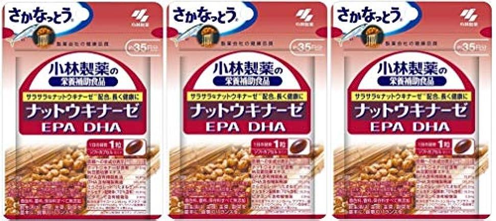 奴隷ナットバスルーム【まとめ買い】小林製薬の栄養補助食品 ナットウキナーゼ EPA DHA 約35日分 35粒×3個パック