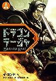 ドラゴンラージャ〈8〉報復