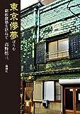東京儚夢 銅板建築を訪ねて
