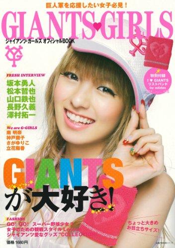 GIANTS GIRLS オフィシャルBOOK―特別付録 I LOVE GIANTS リ・・・