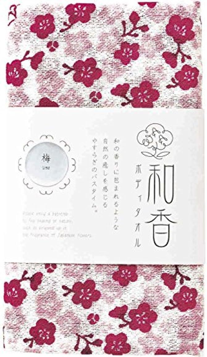 対象出版煙宮本 ボディタオル 和香 32×90cm 梅