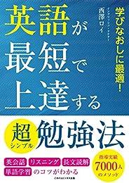 英語が最短で上達する超シンプル勉強法 英会話・リスニング・長文読解・単語学習のコツがわかる