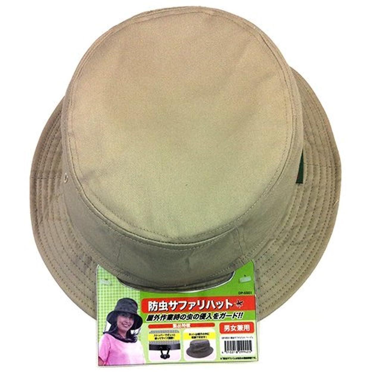 ディックコーポレーション 防虫サファリハット ベージュ DP-5501