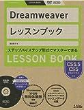Dreamweaverレッスンブック―Dreamweaver CS5.5/CS5/CS4/CS3対応
