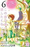 ひみこい プチデザ(6) (デザートコミックス)