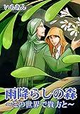 雨降らしの森~この世界で貴方と~(2) (BL★オトメチカ)