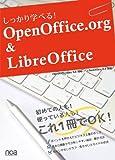 しっかり学べる!OpenOffice.org&LibreOffice 初めての人も!使っている人も!これ1冊でOK! 画像