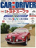 CAR and DRIVER 2019年 08 月号 [雑誌]