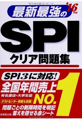 最新最強のSPIクリア問題集〈'16年版〉の詳細を見る