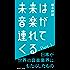 未来は音楽が連れてくる Part 1 日本が世界の音楽業界にもたらしたもの (OtoBon)