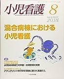 小児看護 2018年 08 月号 [雑誌]