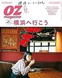 OZmagazine 2019年 4月号No.564 横浜 (オズマガジン)