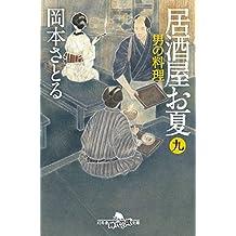 居酒屋お夏 九 男の料理 (幻冬舎時代小説文庫)