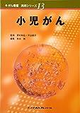 小児がん (がん看護実践シリーズ)  平出 朝子, 牧本 敦 (メヂカルフレンド社)