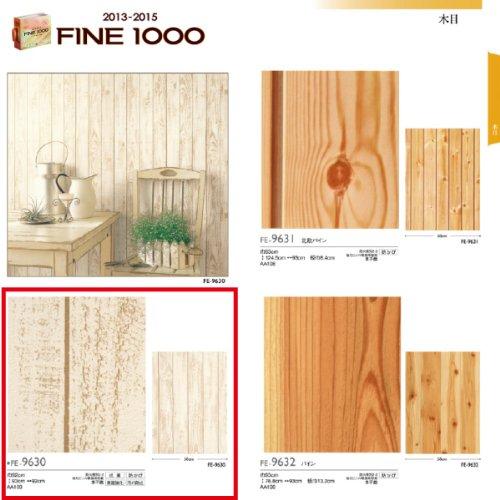サンゲツ クロス FINE1000(2013-2015) 木目 【10m単位】 FE-9630