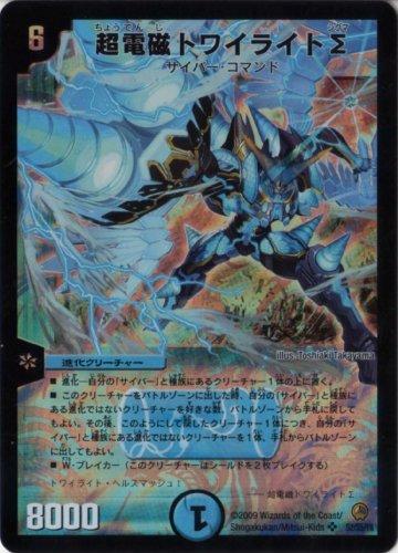 デュエルマスターズ【DM-34】超電磁トワイライトΣ(シグマ)【スーパー】