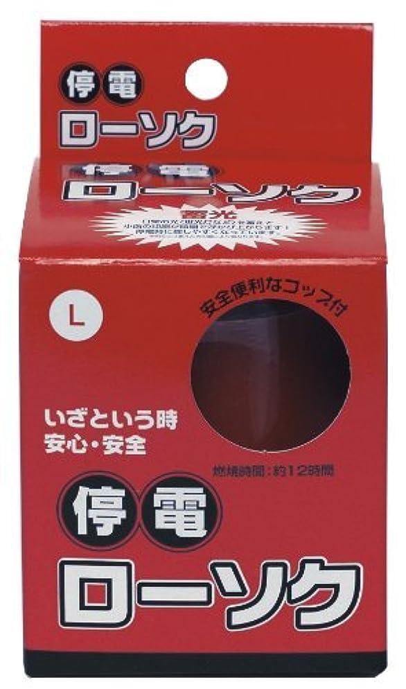 カード一時停止振動させるマルエス 停電ローソク L