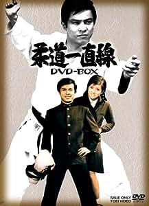 柔道一直線 DVD-BOX 1【初回生産限定】