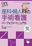 産科・婦人科の手術看護パーフェクトマニュアル: 解剖から主要手術の看護のポイントまで! (オペナーシング2018年臨時増刊)