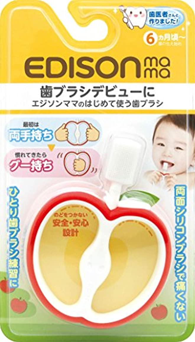 クッションプロジェクター指KJC エジソンママ (EDISONmama) はじめて使う歯ブラシ 6ヶ月ごろから対象