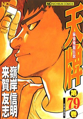 天牌(79) (ニチブンコミックス)