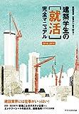 建築学生の[就活]完全マニュアル 2018-2019