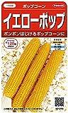 サカタのタネ 実咲野菜1270 イエローポップ ポップコーン 00921270