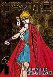 格闘士ローマの星 / 梶原 一騎 のシリーズ情報を見る