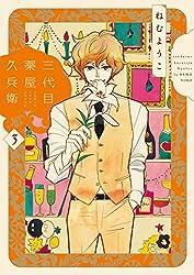三代目薬屋久兵衛(3) (FEEL COMICS)