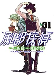 風都探偵(1) (ビッグコミックス)