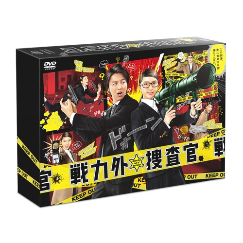 戦力外捜査官 DVD-BOX 6枚組(本編5枚+特典1枚)の詳細を見る