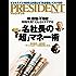 PRESIDENT (プレジデント) 2015年 8/17号 [雑誌]