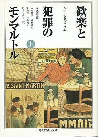 歓楽と犯罪のモンマルトル〈上〉 (ちくま学芸文庫)