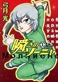 瞬きのソーニャ 1 (ヤングジャンプコミックスGJ)