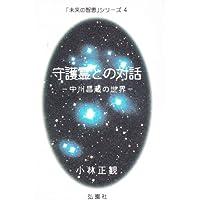 守護霊との対話 ― 中川昌蔵の世界 (未来の智恵シリーズ4)