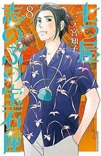 七つ屋志のぶの宝石匣 コミック 1-8巻セット