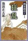 剣客商売八 狂乱(新潮文庫)