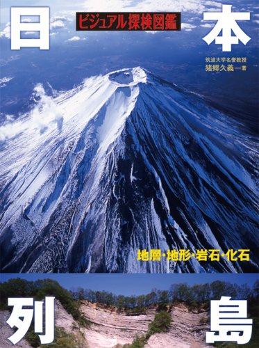 ビジュアル探検図鑑 日本列島〔地層・地形・岩石・化石〕