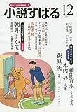 小説すばる 2017年 12 月号 [雑誌]