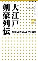 大江戸剣豪列伝: 切先越しにみるサムライの260年 (小学館新書)